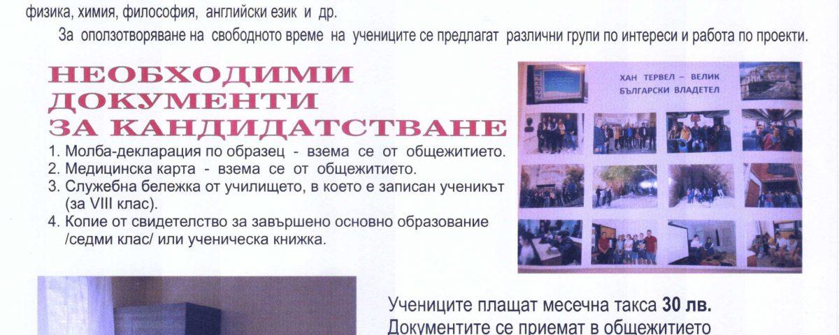 обява прием 2019 -2020 уч. година